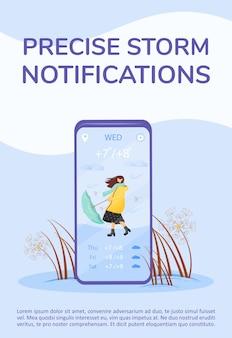 正確な暴風雨通知ポスターフラットテンプレート。天気予報をチェックするスマートフォンアプリ。パンフレット、小冊子1ページのコンセプトデザインと漫画のキャラクター。天気予報チラシ、リーフレット