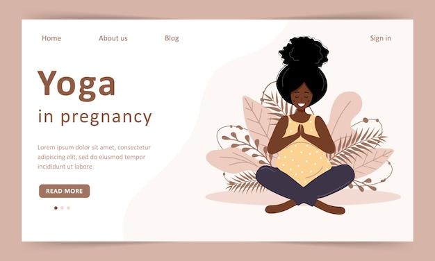 妊娠中のヨガ。ロータスに座っている若い美しいアフリカ妊娠中の女性。ランディングページテンプレート。ベクトルイラスト。