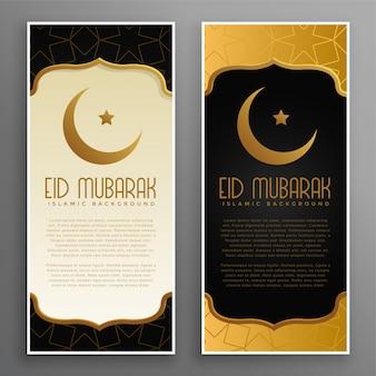 Premium golden eid mubarak festival banners set