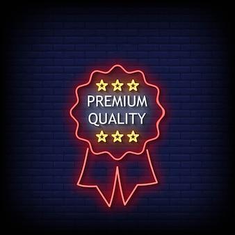 レンガの壁にプレミアム品質のネオン看板