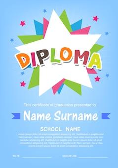 Шаблон фона диплома детей дошкольного возраста