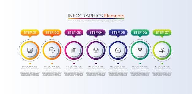 7つのステップでカラフルなプレゼンテーションビジネスインフォグラフィックテンプレート