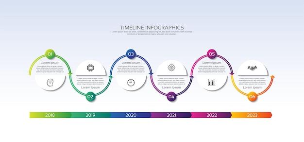 6つのステップでカラフルなプレゼンテーションビジネスインフォグラフィックタイムラインサークル