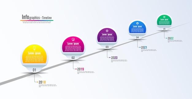 5단계로 다채로운 프레젠테이션 비즈니스 인포그래픽 타임라인