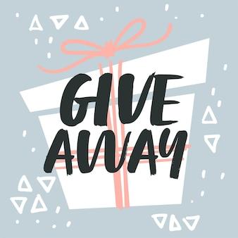 Подарки и подарки для подписчиков и подписчиков аккаунта
