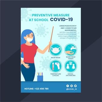 학교에서의 예방 조치-포스터