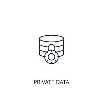 プライベートデータコンセプトラインアイコン。シンプルな要素のイラスト。プライベートデータの概念の概要シンボルデザイン。 webおよびモバイルui / uxに使用できます