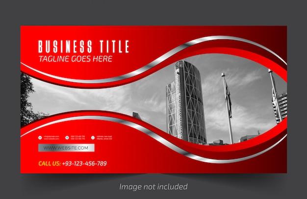 Профессиональный и элегантный веб-сайт и бизнес-баннер