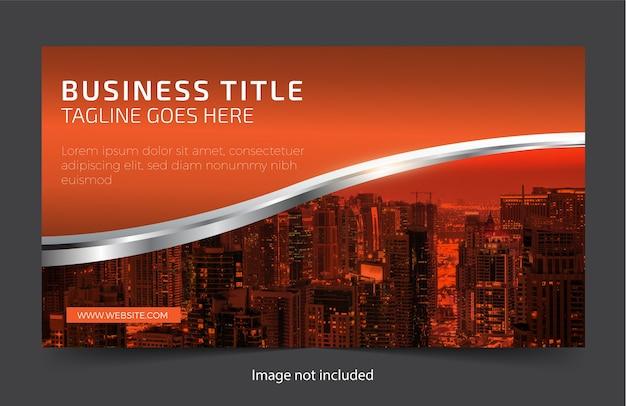プロフェッショナルでエレガントなウェブサイトとビジネスバナー