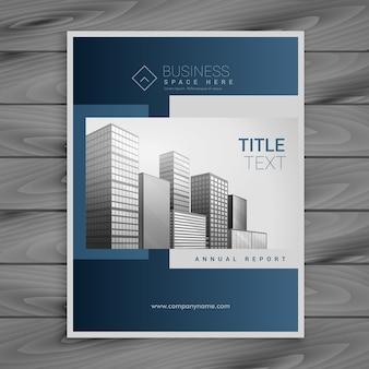 プロの青い会社のパンフレットのテンプレートデザイン