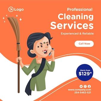 전문 청소 서비스 배너 디자인