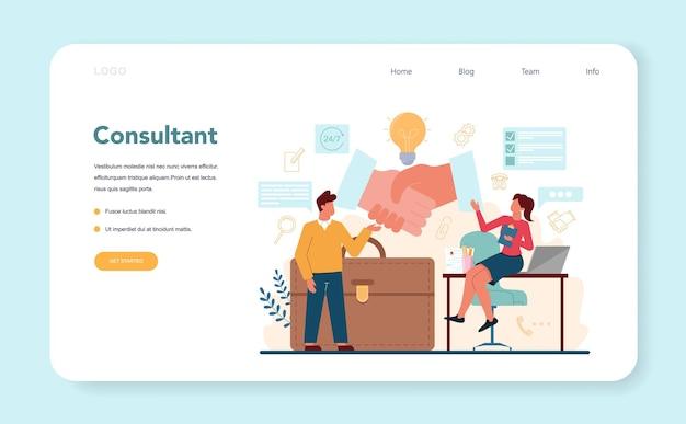 プロのコンサルタントのウェブバナーまたはランディングページ
