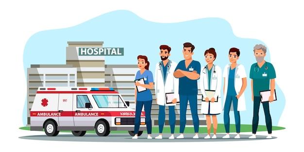クリニックヤードに立っている専門病院スタッフ。看護師、外科医、セラピスト、心臓病専門医、開業医、眼科医、歯科医。医療ビルのファサードと救急車。医学とヘルスケア