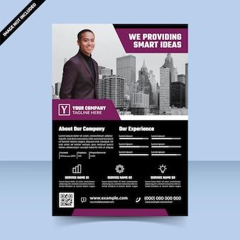 会社のチラシデザインテンプレートを提供するプロの紫色のスマートなアイデア