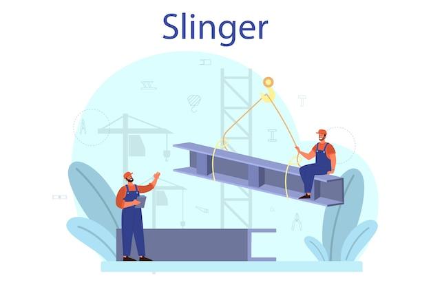 業界のスリンググッズを構築する専門の労働者