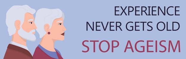 高齢者のプロフィール。エイジズム。高齢者の不公平と社会問題。老化は生きている考えです。社会サービス広告バナーまたはウェブサイトのヘッダー