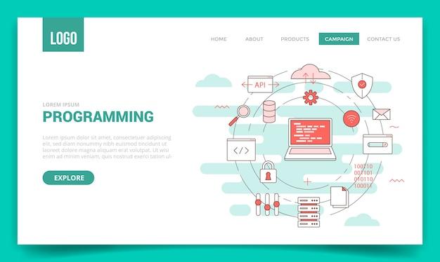 ウェブサイトテンプレートの円のアイコンとプログラミングの概念
