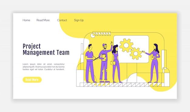 プロジェクト管理チームのランディングページフラットシルエットベクトルテンプレート。プロのチームワークホームページレイアウト。漫画の概要文字で1ページのウェブサイトインターフェイスをコワーキングします。ランディングページ