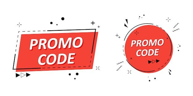 プロモーションコード、クーポンコード。