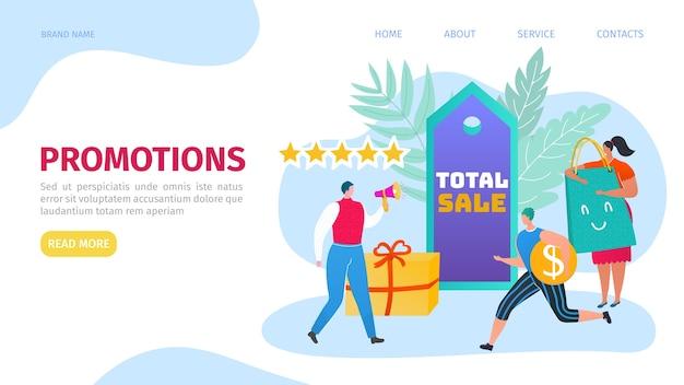 홍보 및 광고 웹 사이트 방문