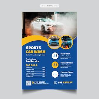 Рекламный флаер для автомойки