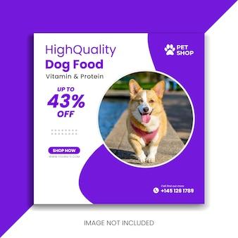 Рекламный баннер для домашних животных премиум публикация в социальных сетях instagram шаблон квадратный флаер дизайн