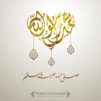 Prophet muhammad arabic calligraphy