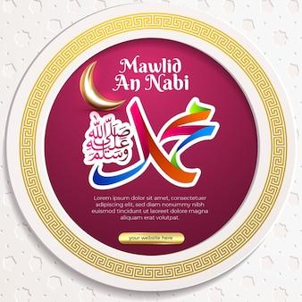 예언자 무하마드 생일. 말리드 나비. 이슬람 인사말 카드 서식 파일 미디어 사회