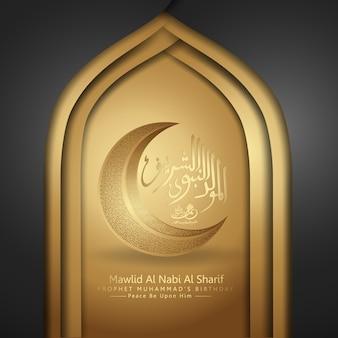 アラビア書道の預言者ムハンマド