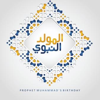預言者ムハンマドの平和は、モザイクの織り目加工のイスラム装飾の詳細を備えた預言者生誕祭のイスラムの挨拶のためのアラビア書道で彼にあります。ベクトルイラスト。