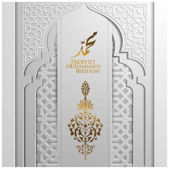 Prophet muhammad's birthday card