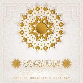 Prophet muhammad's birthday greeting card design