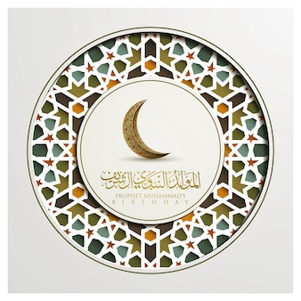 Prophet muhammad's birthday greeting floral pattern   design with beautiful arabic calligraphy