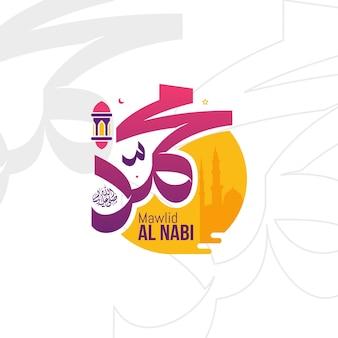 День рождения пророка мухаммада в маулиде аль наби арабский стиль каллиграфии Premium векторы