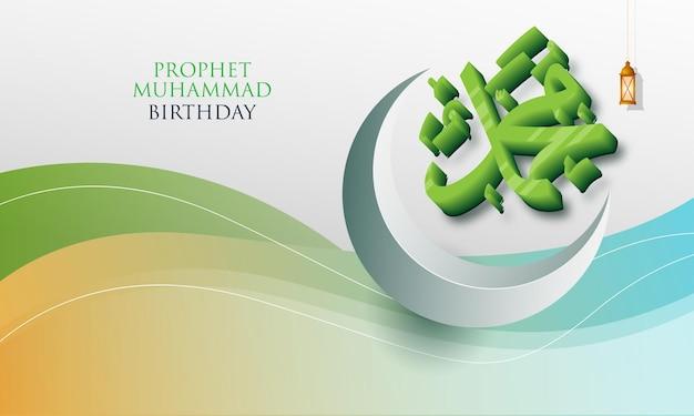 Mawlid al nabi3dスタイルの背景で預言者ムハンマドの誕生日