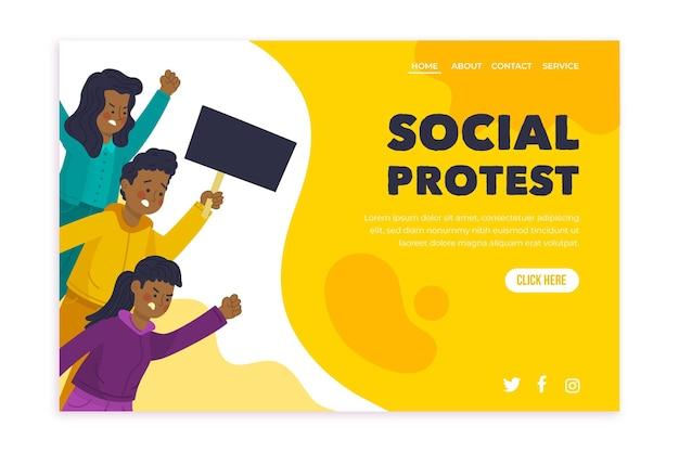 抗議スト-ランディングページ