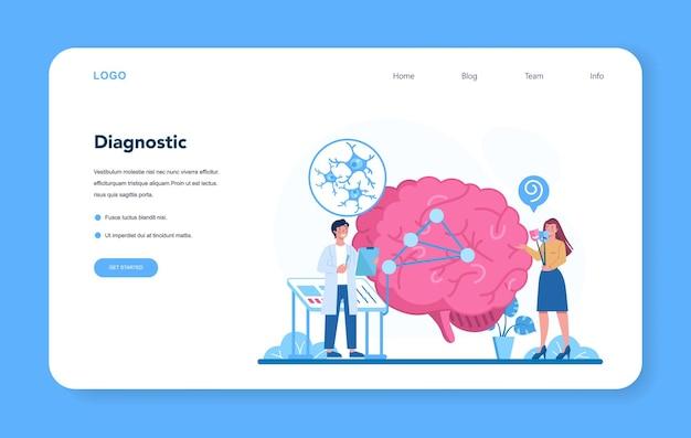 精神科医のウェブバナーまたはランディングページ