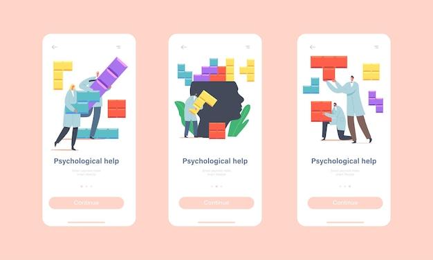 心理ヘルプモバイルアプリページオンボード画面テンプレート。小さな心理学者の医者のキャラクターが巨大な人間の頭にカラフルなパズルを設定します。メンタルヘルスの概念。漫画の人々のベクトル図
