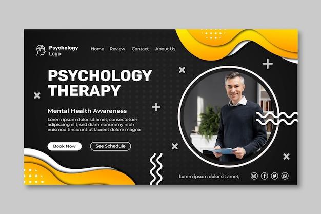 心理学のランディングページテンプレート