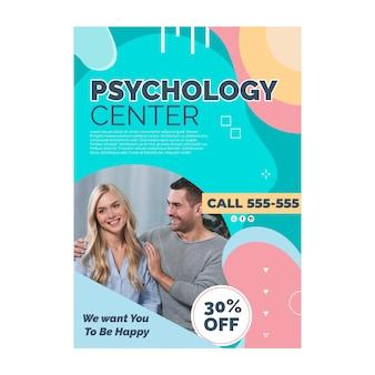 심리학 포스터 템플릿