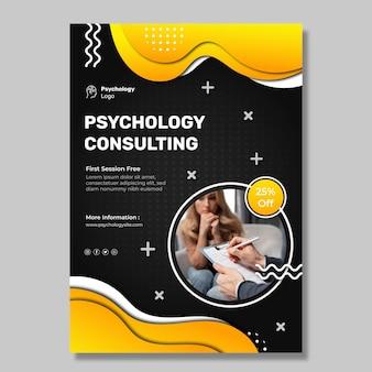 心理学の縦型チラシテンプレート