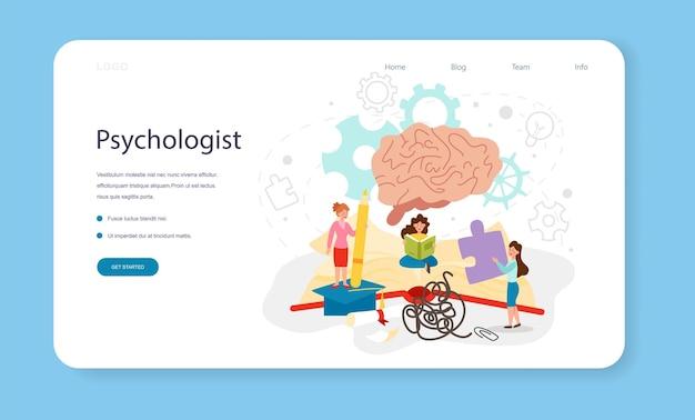 심리학 웹 배너 또는 방문 페이지 사람들 정신