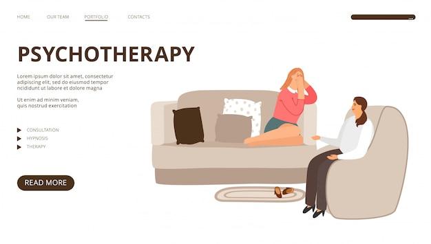 心理療法のランディングページ