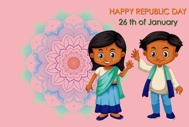 幸せな子供たちとの祝日のポスターデザイン