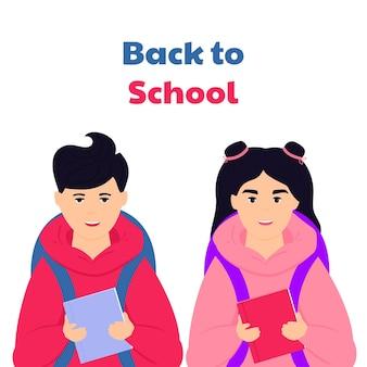 瞳孔の男の子と女の子。学校に戻る準備ができているバックパックと本を持っている子供たち。