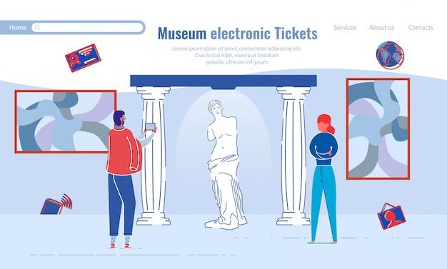 박물관 전자 항공권 방문 페이지 템플릿 구매