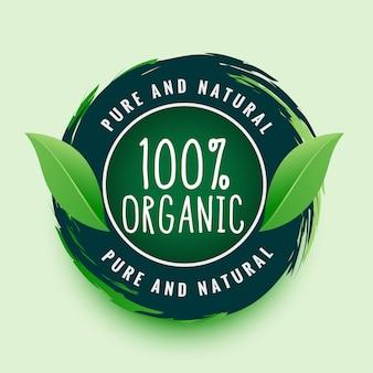 순수하고 자연적인 유기농 라벨 또는 스티커