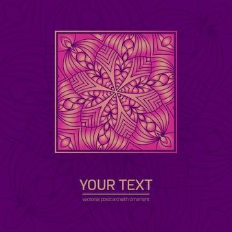 Фиолетовый и пурпурный фон с орнаментом