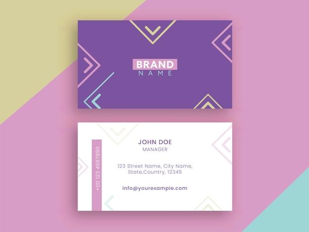 Фиолетовый и белый дизайн шаблона визитной карточки с двух сторон