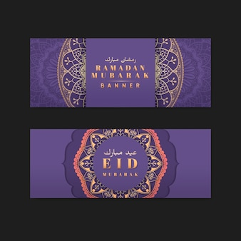 Purple eid mubarak banner
